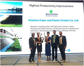 Baoshen Group has been again awarded with Highest Productivity Improvement by HP Inc., Printing and Personal Systems Group
