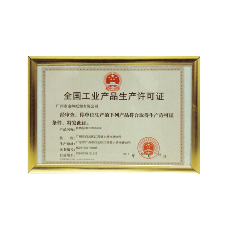 National License of Industrial Products Manufacturing of China