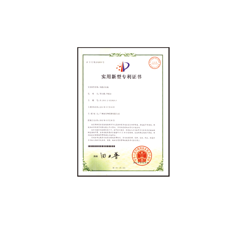 National Patent Certificate of High and New Technology of China
