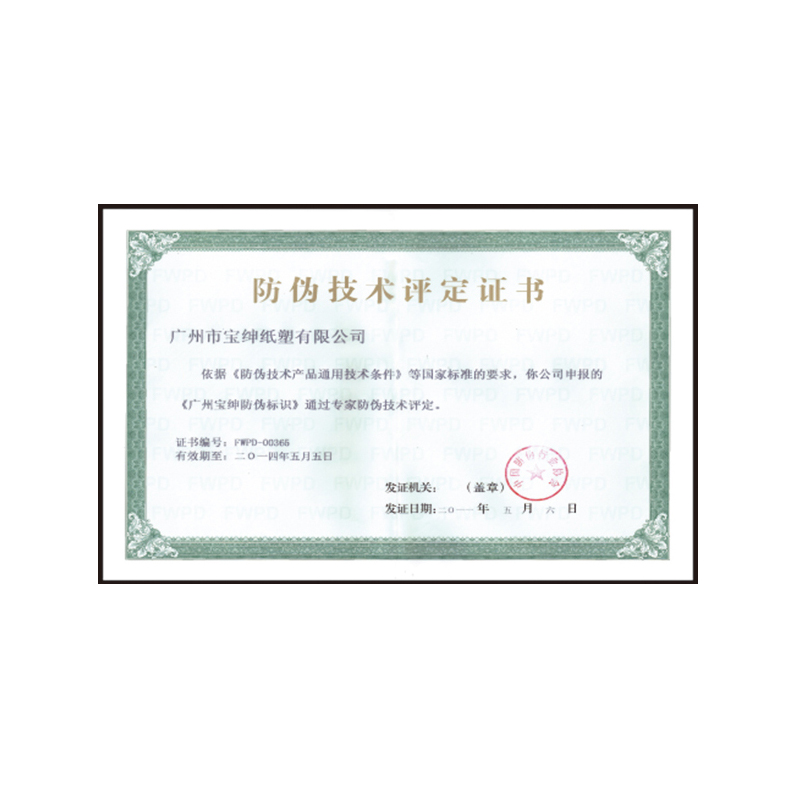 National Certificate of Technical Evaluation of Anti-counterfeiting of China
